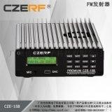 CZE-15B FM发射器 立体声音质调频广播