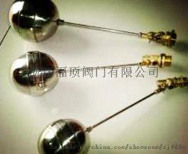黄铜浮球阀不锈钢浮球阀