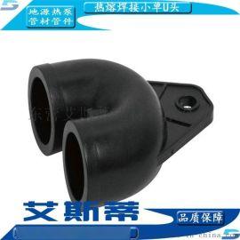 地源熱泵空調系統用U型頭、HDPE小體熱熔單U廠家