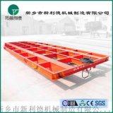 大吨位磨具转运设备电动平车厂家轨道平板车