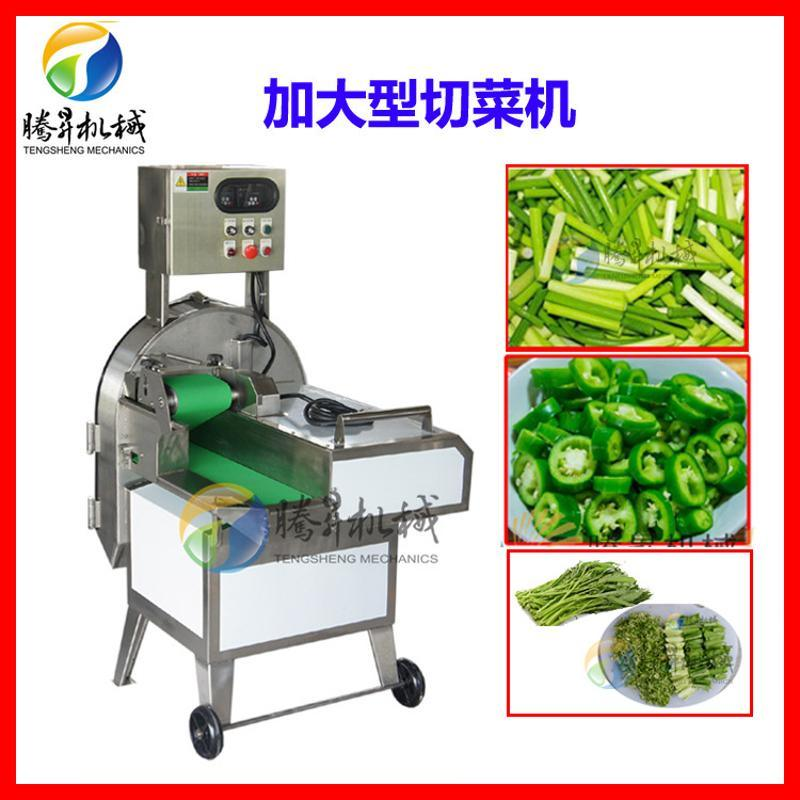 多功能玉米切段机 大型切菜机 可调变频器切菜机