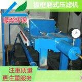 【绿烨】XMAS390厢式压滤机/板框压滤机滤板