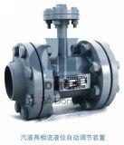 疏水器 汽液两相流液位自动疏水调节器