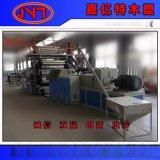 UPVC仿大理石板材生产线/石塑板材生产设备-板材生产线首选青岛嘉亿特