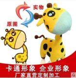 定做毛绒玩具公司吉祥物LOGO定制企业卡通形象公仔玩偶