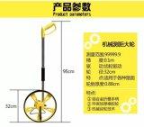 優質高精度測距車 測量輪 機械測距車 手持輪式測距儀 現貨直銷