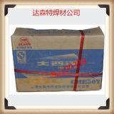 大西洋CHE557/J557高强钢焊条 E5515-G/E8015-G低合金钢焊条