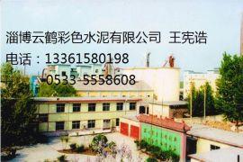 雲鶴水泥42.5銷售