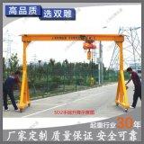 厂家定制 升降式移动式小型龙门吊架简易电动葫芦