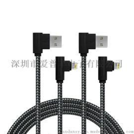 愛普豐8P彎頭數據線 I7編網數據線iPhone8/x彎頭數據線廠家直銷