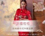 成都旗袍工艺-中式喜妈服旗袍-成都弥蝶文化传播有限