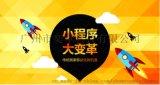 滁州微信小程序开发,滁州小程序定制,滁州企客猫微信小程序开发公司