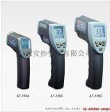 安妙供应红外线温度仪 AT-150A/C/D