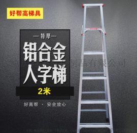 重慶好幫高特厚防滑人字梯|人字梯廠家|重慶梯子