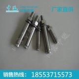 不锈钢膨胀螺栓 不锈钢膨胀螺栓厂家
