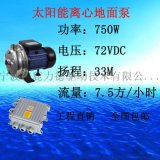 太阳能水泵系统 大流量农业灌溉地面离心泵750W