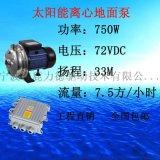 太陽能水泵系統 大流量農業灌溉地面離心泵750W