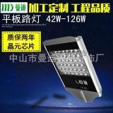 42W-126W 户外LED平板路灯头大功率 LED工程照明
