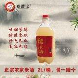 蔡香記2L/瓶糯米酒甜米酒米酒月子酒