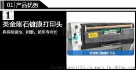 新北洋L54OH条码打印机