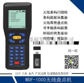 W1000無線掃描槍 盤點機