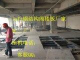 """四川泸州loft钢结构阁楼板厂家在不断做""""选择题"""""""