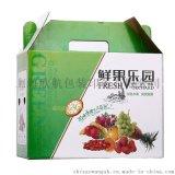 手提瓦楞彩色纸盒 通用鲜果水果包装箱 鸡蛋礼品盒