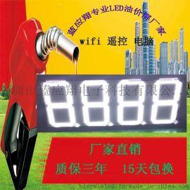 字高18寸led油价屏 专业供加油站使用
