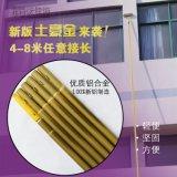 加厚铝合金擦窗器伸缩杆油漆滚筒刷加长杆延长杆高空贴广告杆