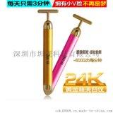 热销24K黄金棒T型美容棒震动瘦脸强效美容仪