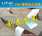 钛锻件TA9钛板钛丝GR7耐腐蚀钛合金