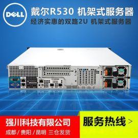 成都戴爾服務器總代理-戴爾R530機架式服務器報價