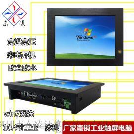 8寸-7寸10寸工业平板电脑触摸屏工业一体机