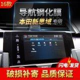 適用於2016BT新思域中控DVD音響汽車顯示屏導航鋼化玻璃膜螢幕貼膜