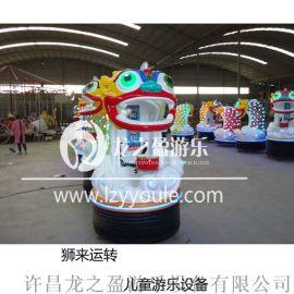 龍之盈廠家直銷新型遊樂設備 獅來運轉