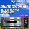 珠海三麥SES-1Y商用烤箱一層一盤