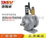 上海叶片式气动马达6AM-FRV-5A厂家直销