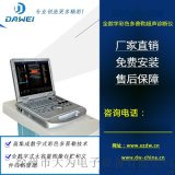 便携式b超机 手提式b超机 笔记本式b超机 DW-PF522