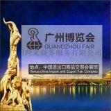2018年第26届广州博览会