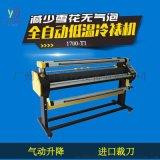 广告写真低温冷裱覆膜机LP1700-T1 厂家直销