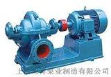 上海南洋S型单级双吸离心泵,S型卧式离心泵,双吸泵