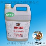 龙威LW368硅胶脱模剂/硅胶脱模剂价格