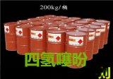 四氢噻吩生产厂家 四氢噻吩多少钱 进口四氢噻吩价格