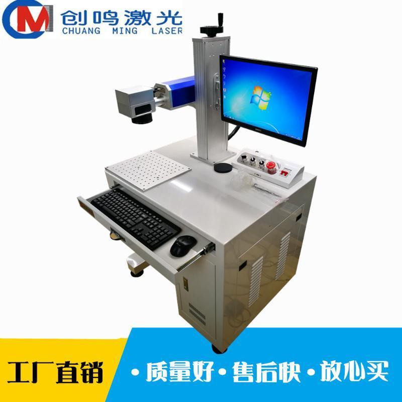 光纤激光打标机 不锈钢打码机 皮革商标logo打标机