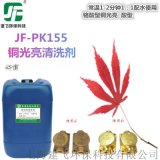 JF-PK155 黄铜紫铜环保型光亮剂