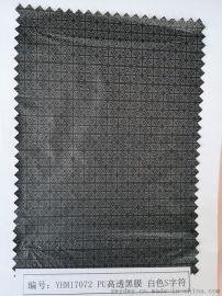 泉州 TPU装饰膜 装饰彩膜 热熔胶膜 无缝服装口袋装饰TPU黑膜