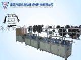 东莞圣杰RCA550音频头自动化生产流水线