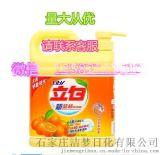 批發立白洗潔精1.29kg*8瓶/箱