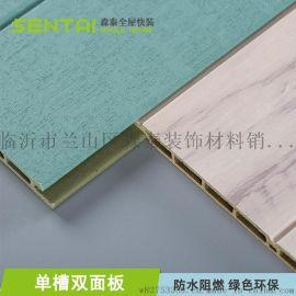 森泰生態木單槽雙面板新型牆面牆裙環保裝飾材料木塑單槽雙面板