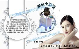 美极泡泡让你体验皮肤深呼吸,美容仪器厂家直销